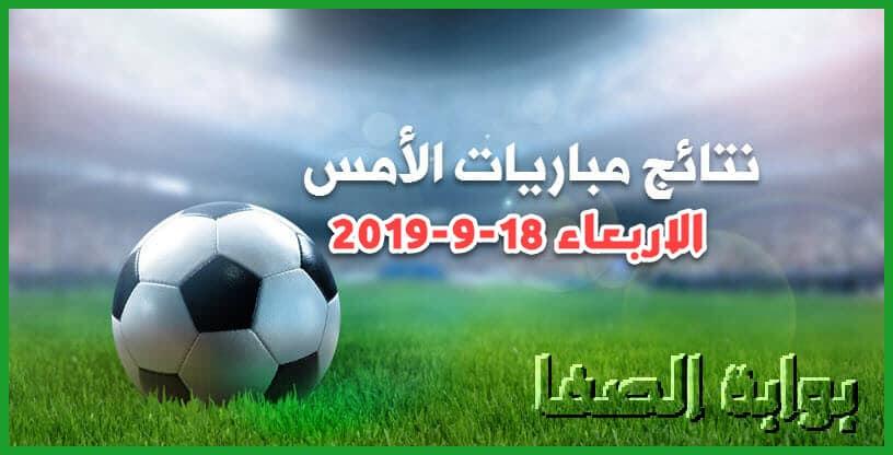 نتائج مباريات الأمس الاربعاء 18-9-2019 | نتائج مباريات دوري أبطال أوروبا أمس