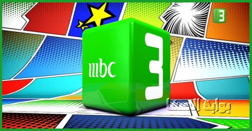 تردد قناة إم بي سي ثري mbc 3 الجديد علي النايل سات والعربسات