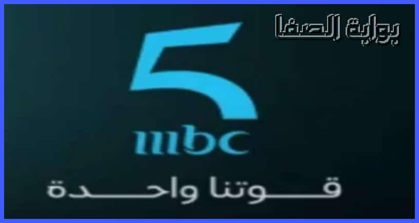 تردد قناة إم بي سي فايف Mbc 5 الجديد على النايل سات والعربسات