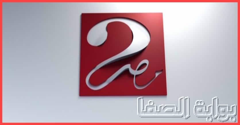 تردد قناة إم بي سي مصر تو Mbc Masr 2 الجديد علي النايل سات والعربسات