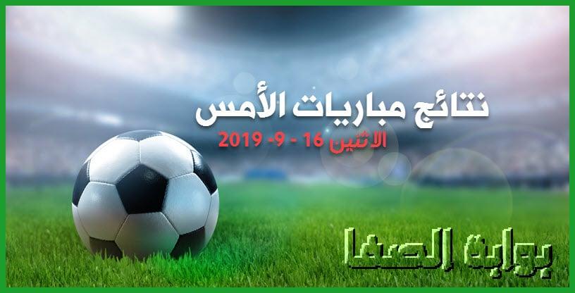 نتائج مباريات الأمس الاثنين 16-9-2019 في جميع الدوريات الاوروبية والعربية