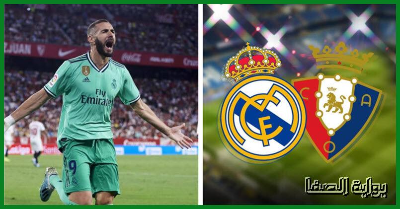 القنوات المفتوحة الناقلة لمباراة ريال مدريد ضد أوساسونا اليوم بث مباشر مع موعد المبارة في الدوري الاسباني