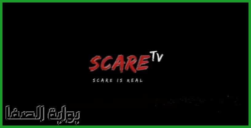 تردد قناة Scare TV الجديد على النايل سات .. قناة أفلام أجنبي رعب وأكشن