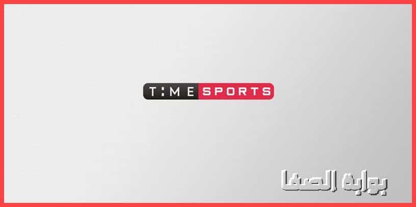ضبط تردد قناة تايم سبورت TIME SPORTS الجديد علي النايل سات