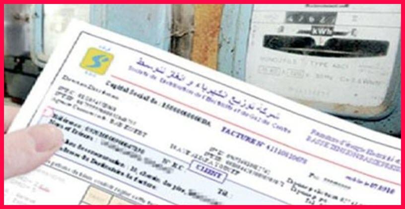 صورة تعرف على خطوات الاستعلام عن فاتورة الكهرباء من رابط موقع وزارة الكهرباء