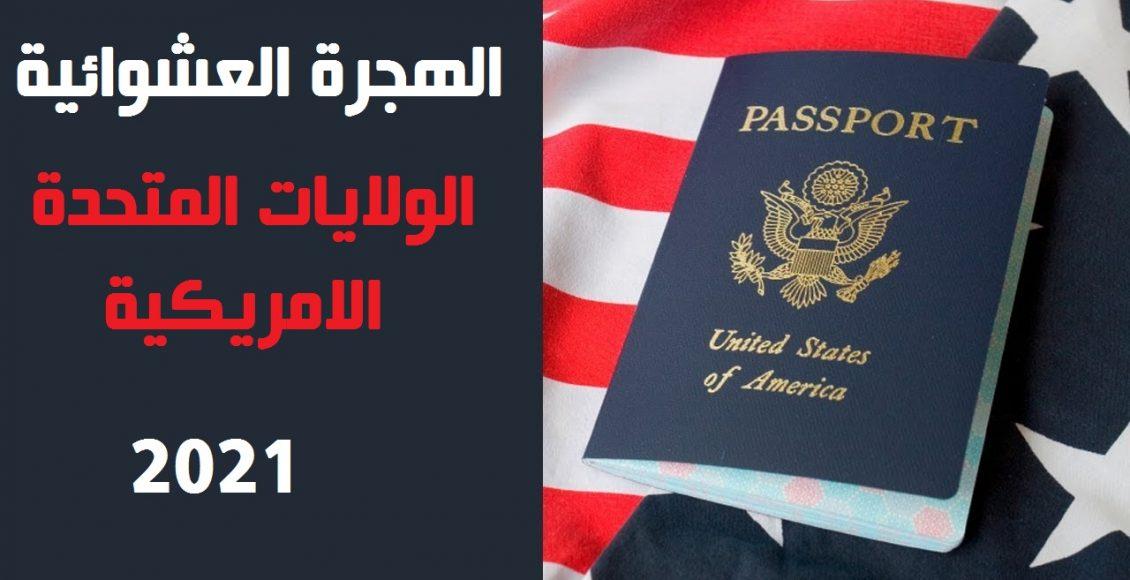 فتح الهجرة العشوائية لأمريكا .. تعرف على الشروط وخطوات التسجيل عبر رابط موقع اللوتري الأمريكي