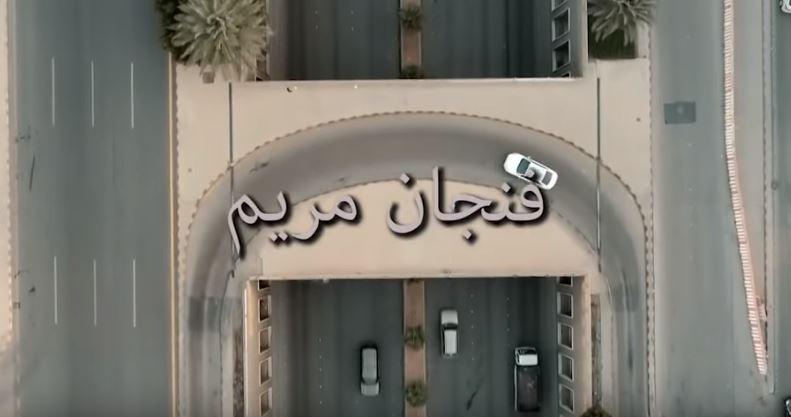 سلسلة عناقيد فيلم فنجان مريم