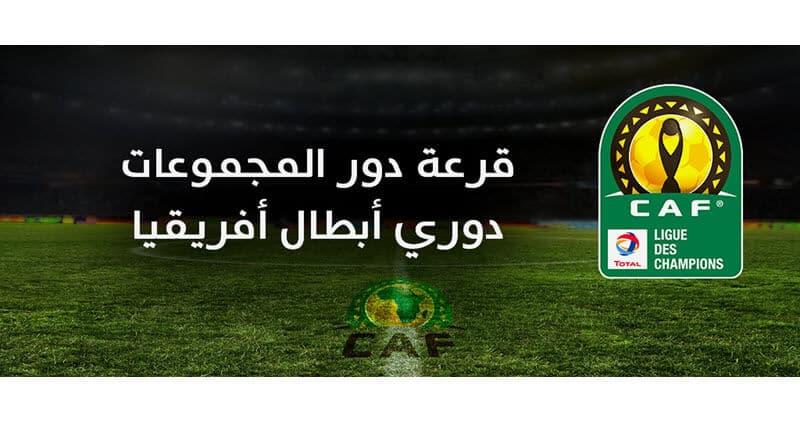 قرعة دوري أبطال أفريقيا | مواجهات الأهلي عربية نارية في دور المجموعات