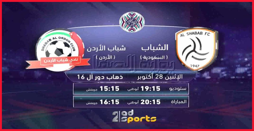تردد قناة أبوظبي الرياضية 2 AD Sports الناقلة لمباراة الشباب السعودي ضد شباب الاردن اليوم