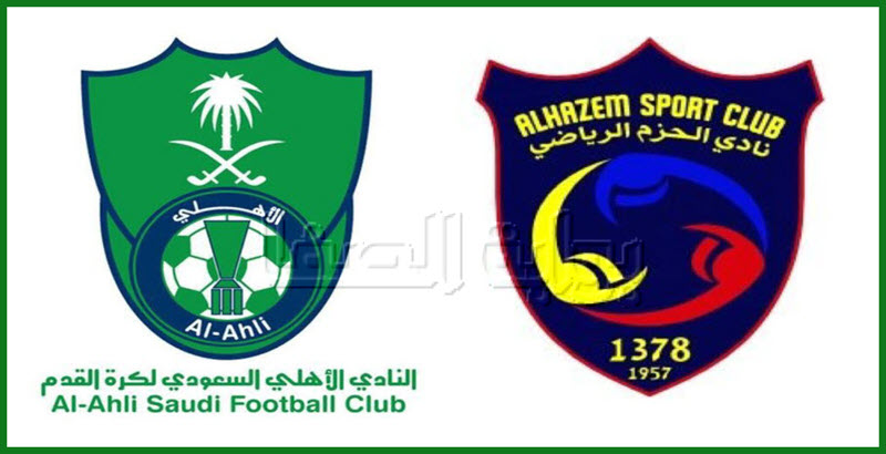 الحزم ضد الأهلي موعد المباراة مع القنوات الناقلة بث مباشر في الدوري السعودي السبت 26-10-2019