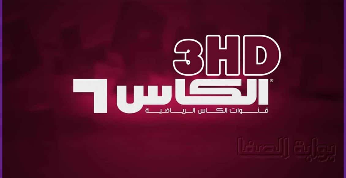 تردد قناة الكأس الرياضية 3 Alkass Three HD الناقلة للمباريات علي النايل سات والعربسات