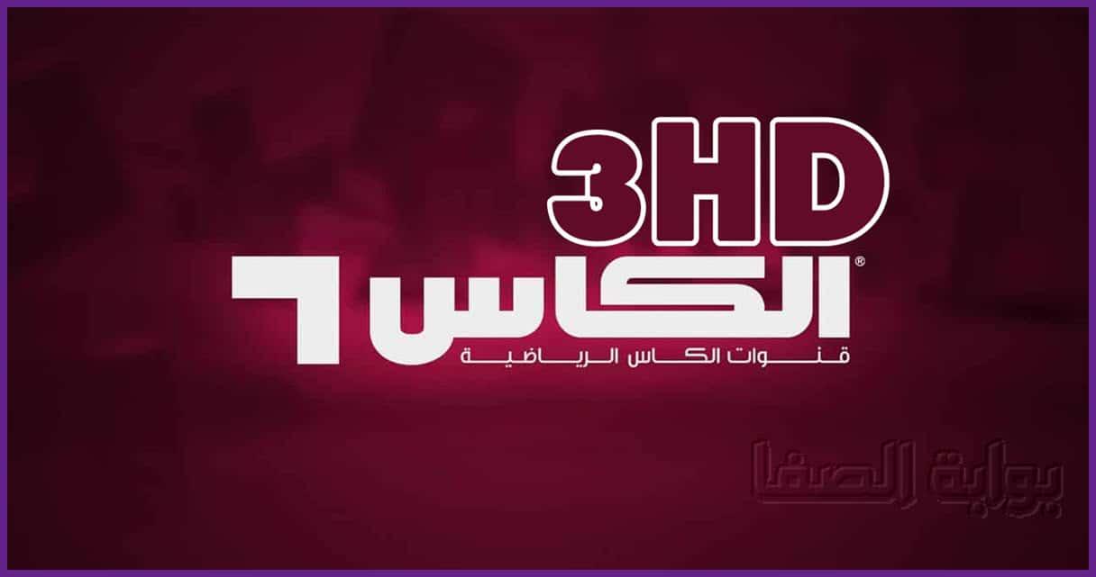 صورة تردد قناة الكأس الرياضية 3 Alkass Three HD الجديد 2021 علي النايل سات والعربسات وسهيل