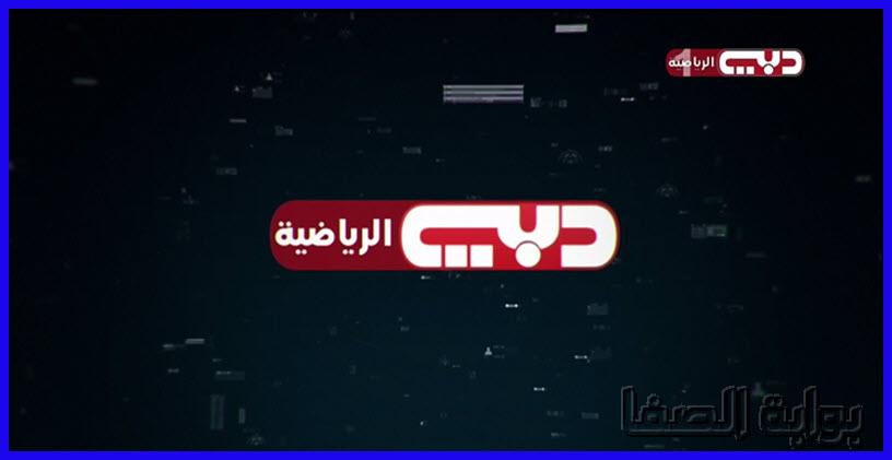 تردد قناة دبي الرياضية Dubai Sports 1 Hd الجديد علي النايل سات