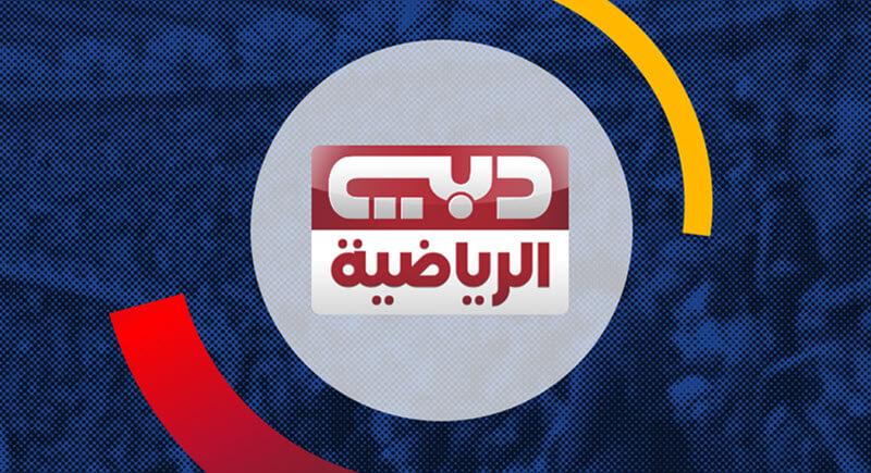 تردد قناة دبي الرياضية Dubai Sports 1 الناقلة لمباراة الإمارات ضد أندونسيا اليوم مع موعد المباراة