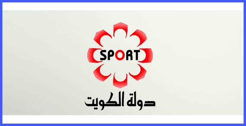تردد قناة الكويت الرياضية KTV Sport الجديد على النايل سات والعربسات