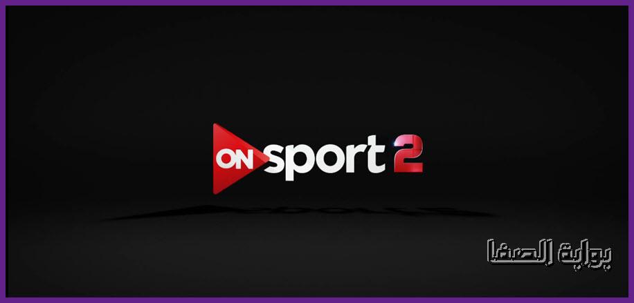 تردد قناة أون سبورت تو ON Sport 2 الجديد علي النايل سات الناقلة لمباريات الدوري المصري