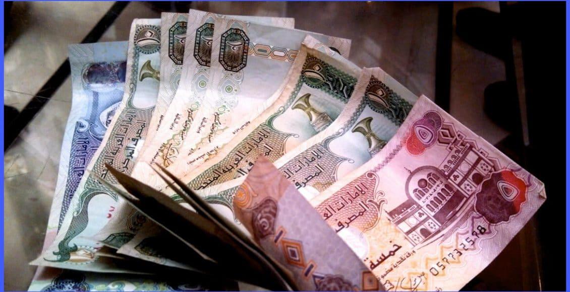 سعر الدرهم الإماراتي اليوم في البنوك المصرية والسوق السوداء الاربعاء 9-10-2019