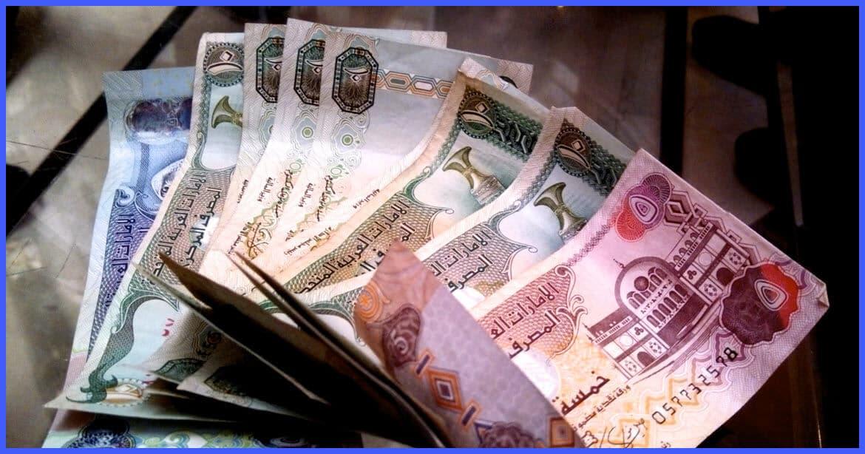صورة سعر الدرهم الإماراتي اليوم في البنوك المصرية والسوق السوداء الاربعاء 9-10-2019