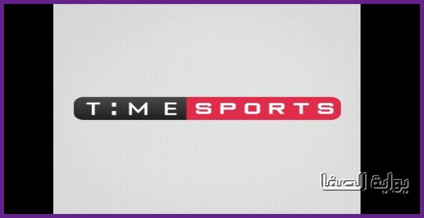تردد قناة تايم سبورت Time sports