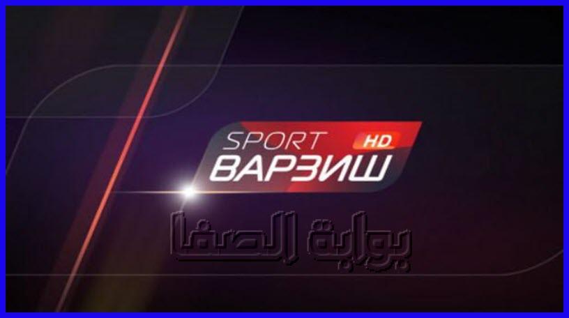 تردد قناة فارزيش Varzish Sport HD الجديد