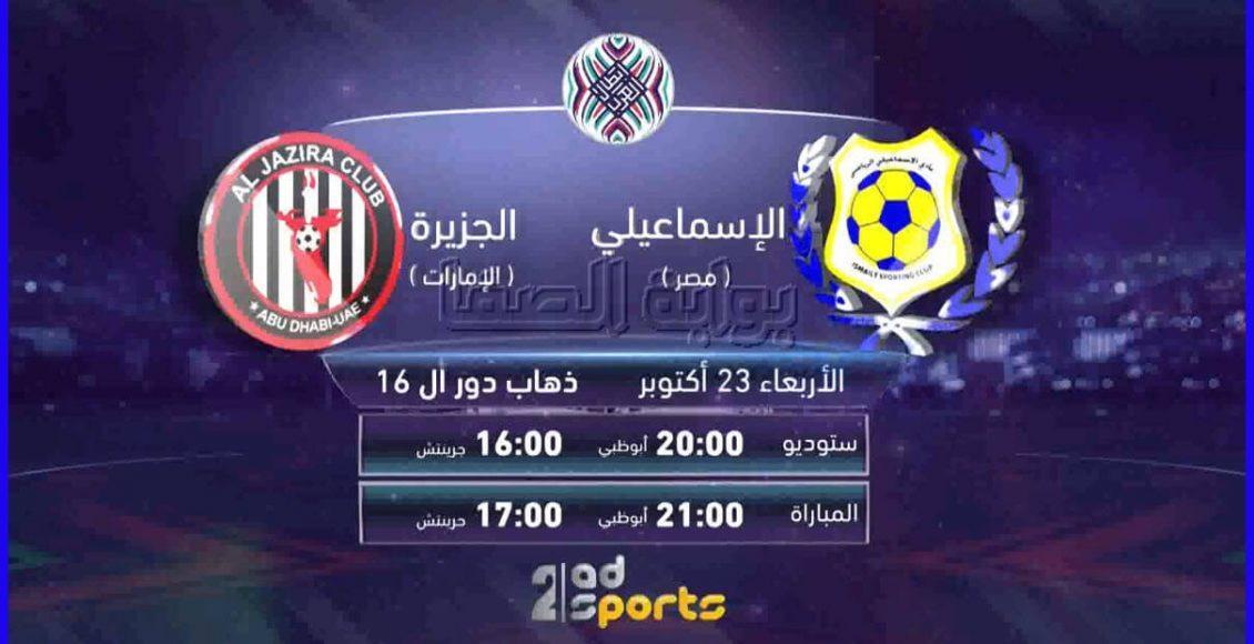 تردد قناة أبوظبي الرياضية ad sport 2 الناقلة لمباراة الإسماعيلي ضد الجزيرةفي البطولة العربية
