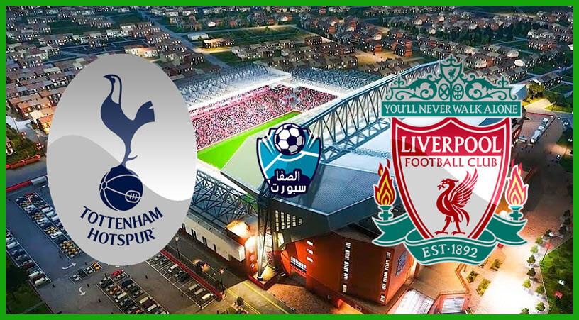 موعد مباراة ليفربول ضد توتنهام هوتسبير الاحد 27-10-2019 مع القنوات الناقلة
