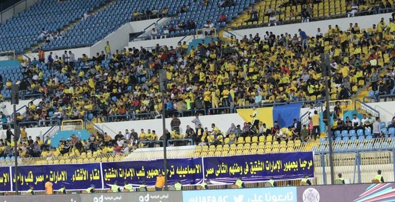 نتيجة مباراة الإسماعيلي ضد الجزيرة اليوم الاربعاء 23-10-2019