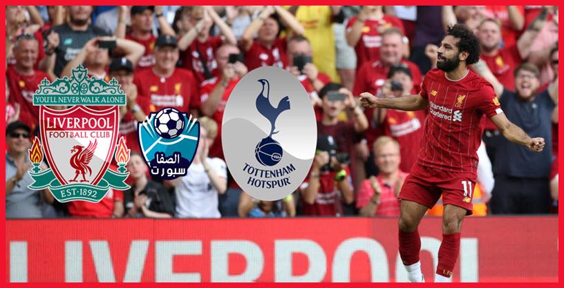 تردد القنوات المفتوحة الناقلة لمباراة ليفربول ضد توتنهام هوتسبير الاحد 27-10-2019