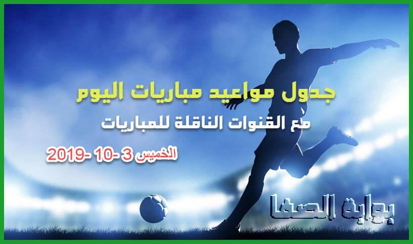 جدول مواعيد مباريات اليوم الخميس 3-10-2019 مع القنوات الناقلة للمباريات