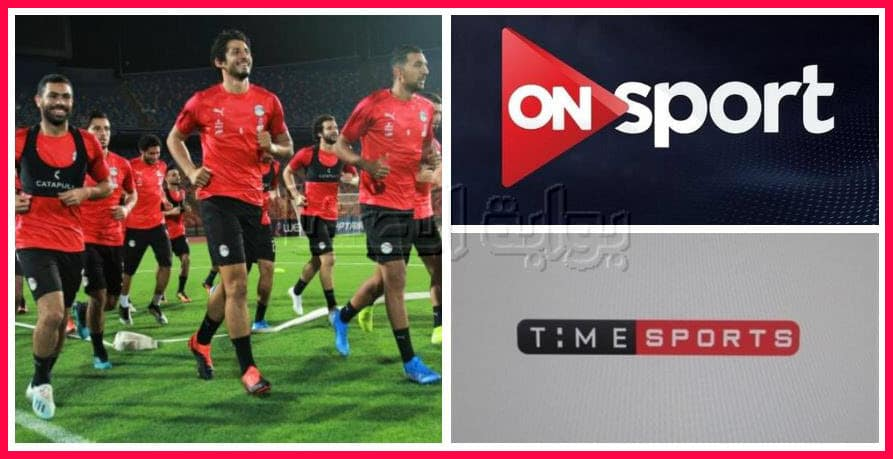 تردد قناة أون سبورت و تايم سبورت الناقلة لمباراة مصر ضد بتسوانا مع موعد المباراة اليوم