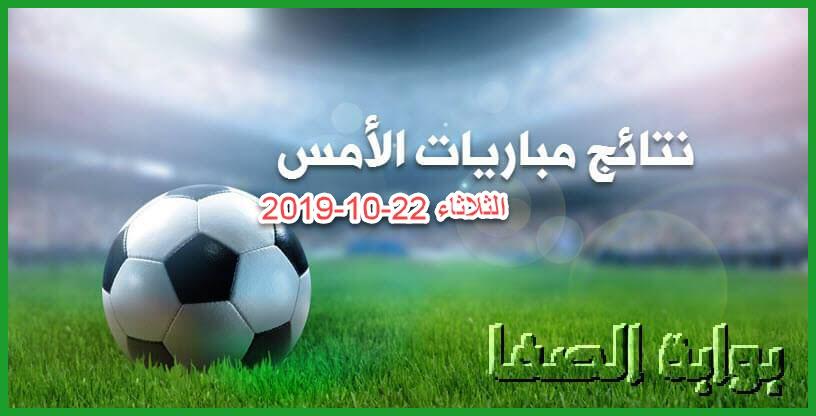 نتائج مباريات الأمس الثلاثاء 22-10-2019 | نتائج مباريات دوري أبطال أوروبا وآسيا والدوري المصري