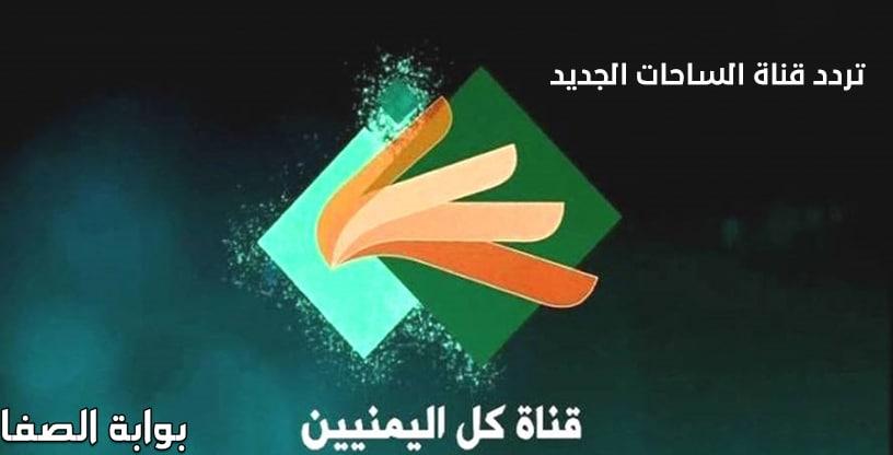 تردد قناة الساحات الجديد على النايل سات والعرب سات