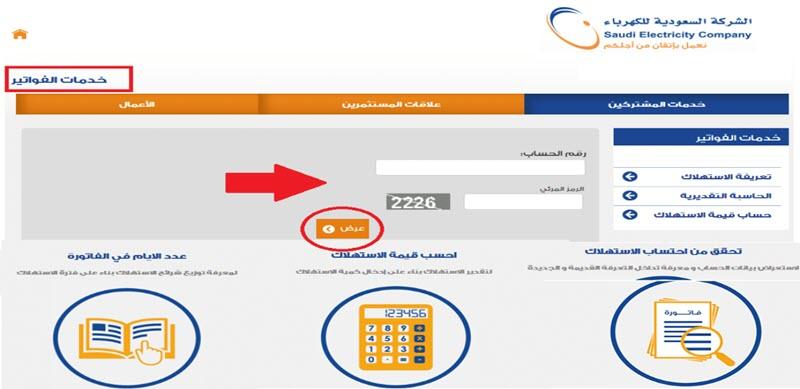 طريقة الاستعلام ودفع فاتورة الكهرباء برقم العداد في السعودية عبر رابط موقع شركة الكهرباء