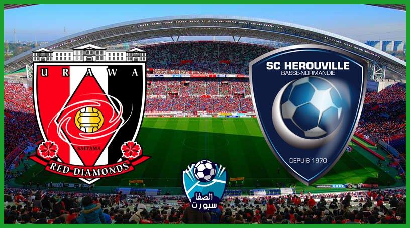 بث مباشر مباراة أوراوا الياباني والهلال السعودي في إياب