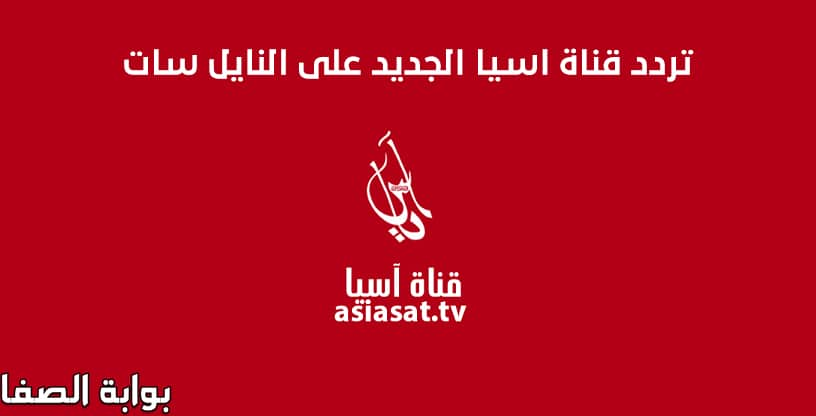 تردد قناة اسيا الجديد على النايل سات والعرب سات