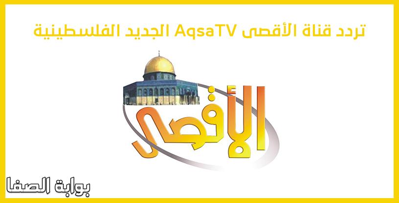 تردد قناة الاقصى الجديد AqsaTV الفلسطينية الجديد صوت قطاع غزة على النايل سات