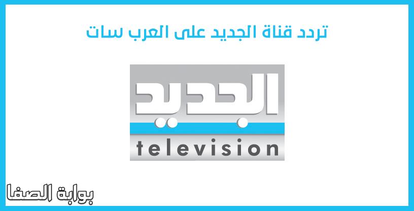"""تردد قناة الجديد على العرب سات """"Frequency Channel Al Jadeed TV""""،"""