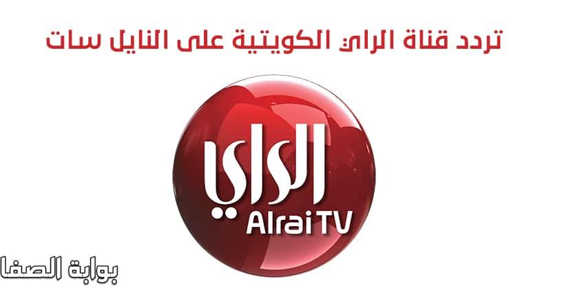 تردد قناة الراي الكويتية على النايل سات
