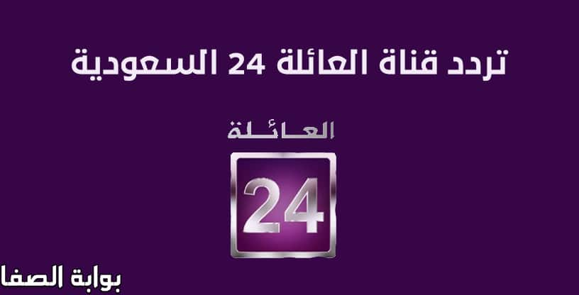 تردد قناة العائلة 24 السعودية Saudi Family على النايل سات والعرب سات