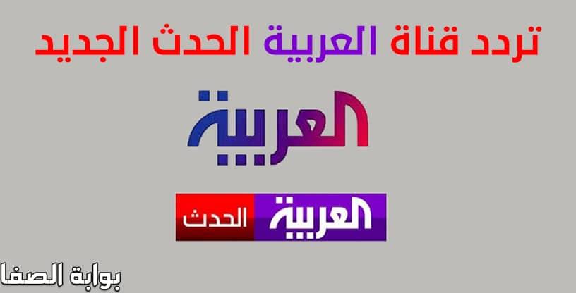 تردد قناة العربية الحدث الجديد على النايل سات والعرب سات