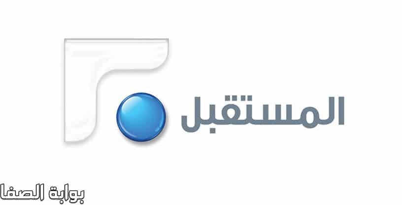 تردد قناة المستقبل اللبنانية الجديد على النايل سات والعرب سات