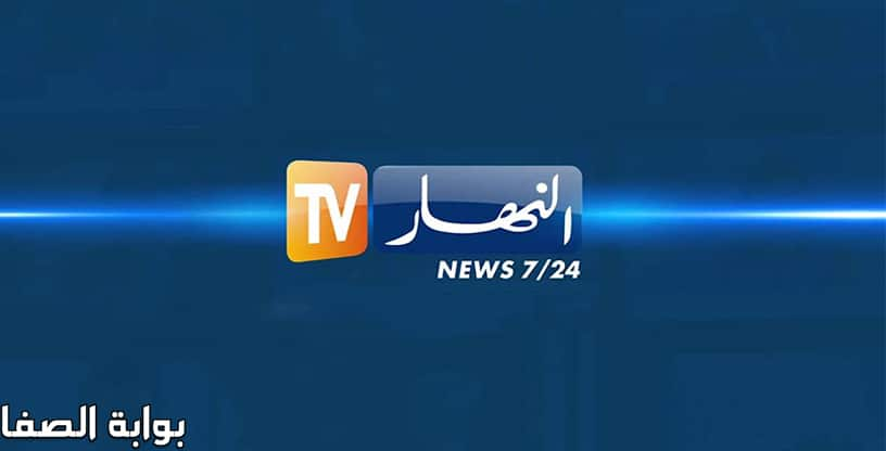 تردد قناة النهار الجزائرية الجديد على النايل سات والعرب سات