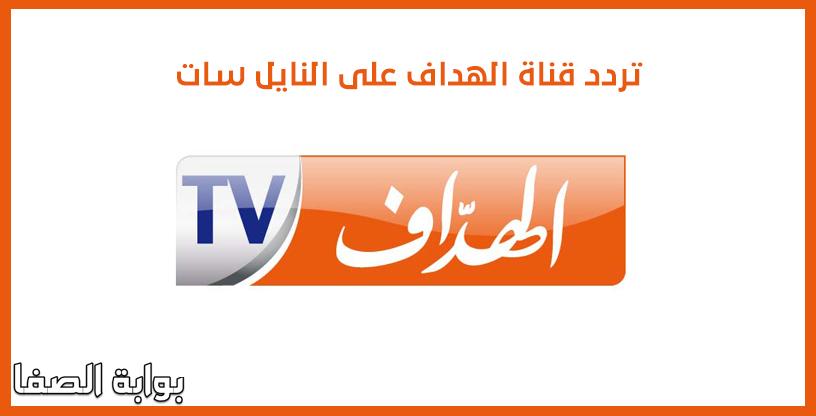 تردد قناة الهداف الجزائرية