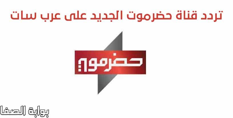 تردد قناة حضرموت الجديد على عرب سات