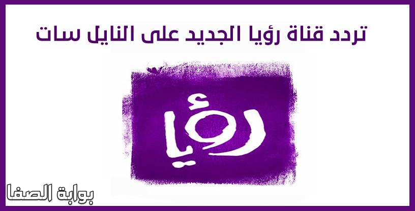 """تردد قناة رؤيا Roya TVالجديد على النايل سات """"Frequency Channel Roya TV"""" ، وتعد قناة رؤيا من القنوات الأردنية المجانية على القمر الصناعي النايل سات"""