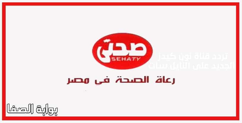 تردد قناة صحتي Sehaty الجديد على النايل سات