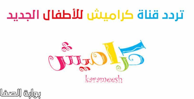 تردد قناة كراميش الجديد على النايل سات