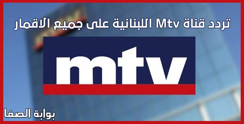 تردد قناة Mtv اللبنانية على النايل سات والعرب سات