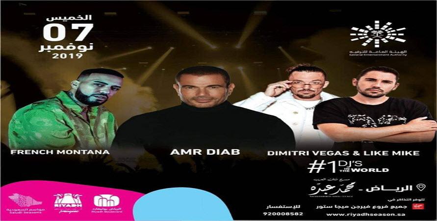 طريقة حجز تذاكر حفل عمرو دياب وفرنش مونتانا في بوليفارد موسم الرياض