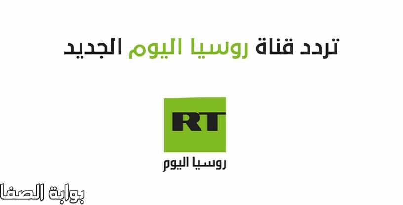 تردد قناة روسيا اليوم RT Arabic الجديد على النايل سات و عرب سات